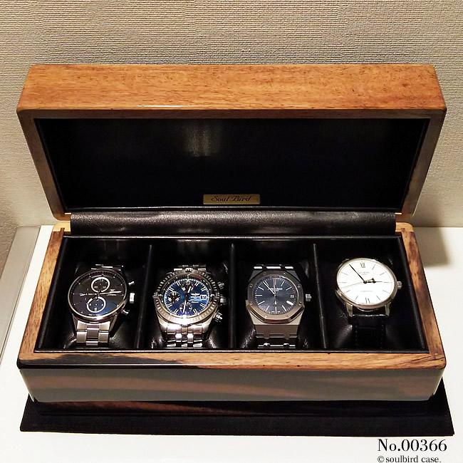 特注黒柿材4本用高級時計ケース