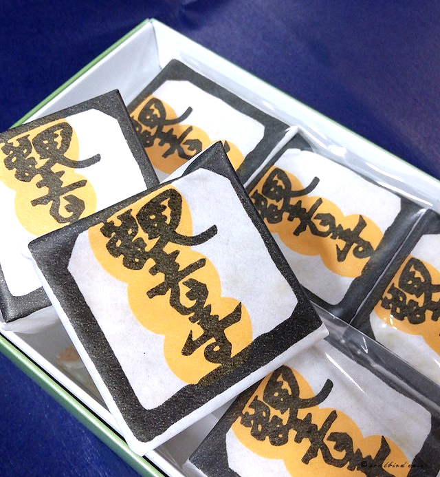 おいしい和菓子のような洋菓子のような、白栄堂さんの「観音寺まんじゅう」です。